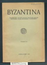 Βυζαντινά : Επιστημονικό όργανο του Κέντρου Βυζαντινών  Ερευνών ΑΠΘ