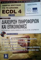 Οδηγός Επιτυχίας για το Δίπλωμα ECDL 4.0: Διαχείριση Πληροφοριών και Επικοινωνίες (Internet Explorer and Outlook Express)