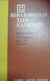 Βιβλιοθήκη των Ελλήνων Σοφοκλέους Τραγωδίαι