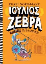 Ιούλιος Ζέβρα 4 - Μπελάδες με τους Έλληνες
