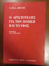Ο Αριστοτέλης για την ποίηση και το ύφος