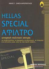Hellas Special άφιλτρο