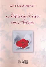 Λόγια και στίχοι της αγάπης