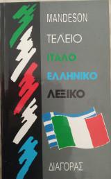 Τέλειο Ιταλό - Ελληνικό Λεξικό