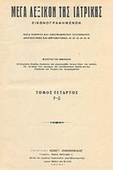 ΜΕΓΑ ΛΕΞΙΚΟΝ ΤΗΣ ΙΑΤΡΙΚΗΣ ΕΙΚΟΝΟΓΡΑΦΗΜΕΝΟΝ (ΤΕΤΡΑΤΟΜΟ)
