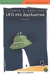 UFO στα Διγελιώτικα