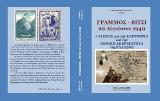 Γράμμος - Βίτσι 29 Αυγούστου 1949 : Ο αγώνας για την ελευθερία και την ακεραιότητα της Ελλάδος