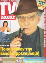 Περιοδικό TV Έθνος τεύχος 151