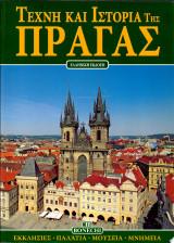 Praga. Arte e storia. Ediz. greca