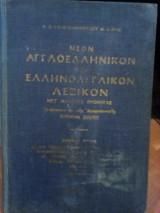 Νέον αγγλοελληνικόν και ελληνοαγγλικόν λεξικόν μετ'ακριβούς προφοράς