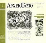 ΑΡΧΕΙΟΤΑΞΙΟ ΤΕΥΧΟΣ 7 - ΜΑΙΟΣ 2005