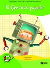 Το ζωντανό ρομπότ