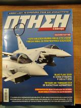 Πτήση περιοδικό Δεκέμβριος 2019