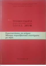 Τεχνική Οδηγία Τεχνικού Επιμελητηρίου Ελλάδος 2451/86