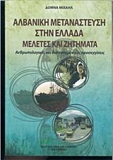 Αλβανική μετανάστευση στην Ελλάδα, Μελέτες και ζητήματα