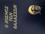 Εγκυκλοπαίδεια Κουστώ Ο κόσμος των Θαλασσών (20 τόμοι)