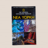 The national geographic traveler Νεα Υορκη