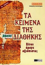 Τα κείμενα της Καινής Διαθήκης