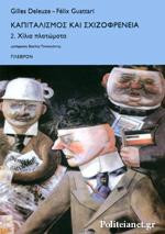 Καπιταλισμός και σχιζοφρένεια 2. Χίλια πλατώματα