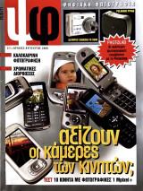 Ψηφιακή φωτογραφία Τεύχος 21 2005