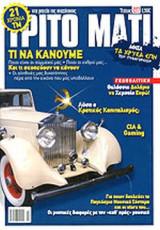 ΤΡΙΤΟ ΜΑΤΙ, ΤΕΥΧΟΣ 197, ΦΕΒΡΟΥΑΡΙΟΣ 2012