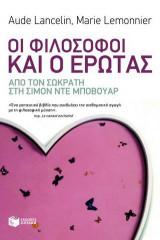 Οι φιλόσοφοι και ο έρωτας
