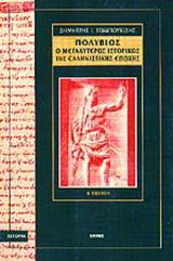 Πολύβιος ο μεγαλύτερος ιστορικός της ελληνιστικής εποχής