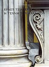 ΕΡΝΣΤ ΤΣΙΛΛΕΡ 1837-1923