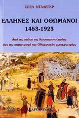 Έλληνες και Οθωμανοί 1453-1923
