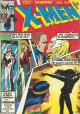 X-Men τόμος #21