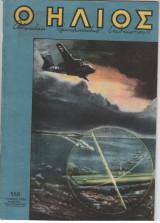 Ο Ήλιος-Ιούνιος 1955