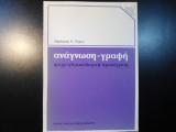 Ανάγνωση - γραφή ψυχο-γλωσσολογική προσέγγιση