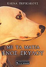 Με τα μάτια ενός σκύλου