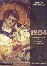 Το 1204 και η διαμόρφωση του νεώτερου ελληνισμού