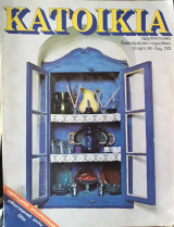 Περιοδικό κατοικία τεύχος 8 (1982)