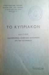 Το κυπριακον (δελτιον ενημερωσεως ενοπλων δυναμεων επι του κυπριακου )