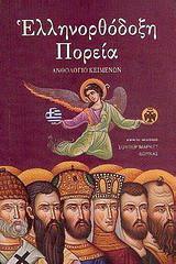 Ελληνορθόδοξη πορεία