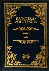 Ζιζή (Παγκόσμια Λογοτεχνία)