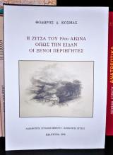 Η Ζίτσα του 19ου αιώνα όπως την είδαν οι Ξένοι Περιηγητές