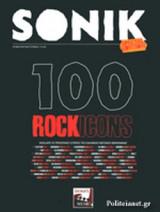 SONIK, ΤΕΥΧΟΣ 61, ΣΕΠΤΕΜΒΡΙΟΣ 2010 (SPECIAL EDITION)