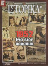 Ε Ιστορικά - Τεύχος 174 - 27/02/03 - Ένα έτος ορόσημο
