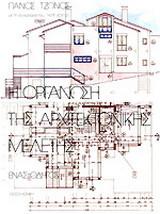 Η οργάνωση της αρχιτεκτονικής μελέτης
