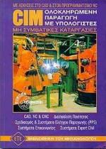 CIM ολοκληρωμένη παραγωγή με υπολογιστές