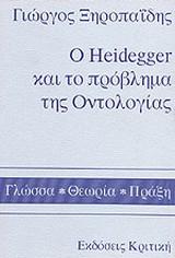 Ο Heidegger και το πρόβλημα της οντολογίας