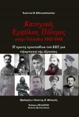 Κατοχικός εμφύλιος πόλεμος στην Ελλάδα 1943-1944 : Η πρώτη προσπάθεια του Κ.Κ.Ε. για υφαρπαγή της εξουσίας