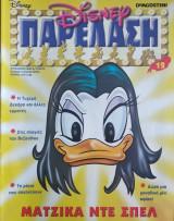 Disney Παρέλαση Τεύχος 12