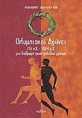 Ολυμπιακοί Αγώνες 776π.Χ-2004 μ.Χ. Μια διαδρομή τριών χιλιάδων χρόνων