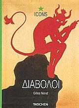 Διάβολοι