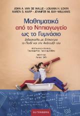 Μαθηματικά από το Νηπιαγωγείο ως το Γυμνάσιο