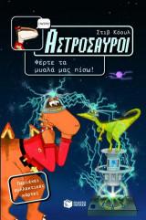 Αστρόσαυροι: Φέρτε τα μυαλά μας πίσω!